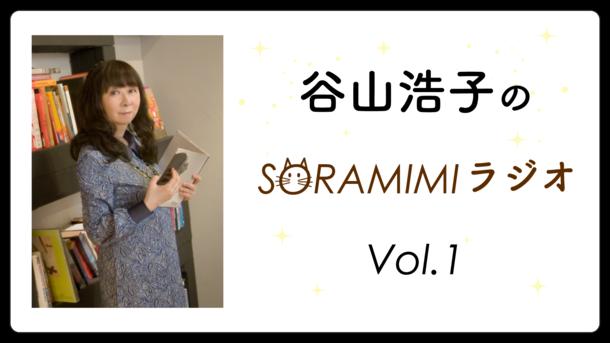 谷山浩子の『SORAMIMIラジオ』