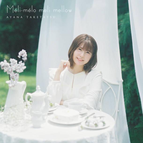 アルバム『Méli-mélo meli mellow』【通常盤】(CD)