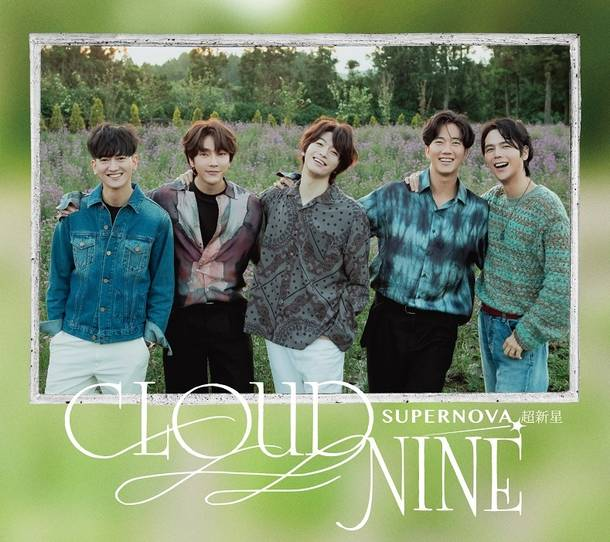 アルバム『CLOUD NINE』【初回限定盤A】(CD+DVD)
