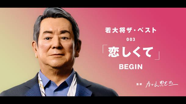 YouTubeチャンネル『バーチャル若大将』第3弾