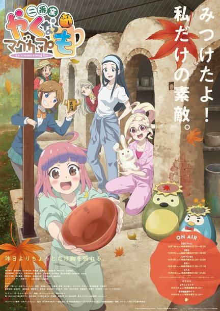 (C)プラネット・日本アニメーション/やくならマグカップも製作委員会
