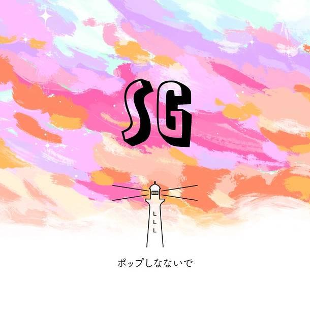 配信シングル「SG」