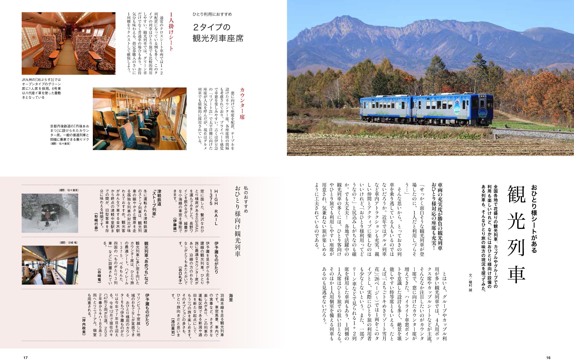 ひとり旅のおすすめは、おひとり様シートの観光列車とクロスシートの絶景路線