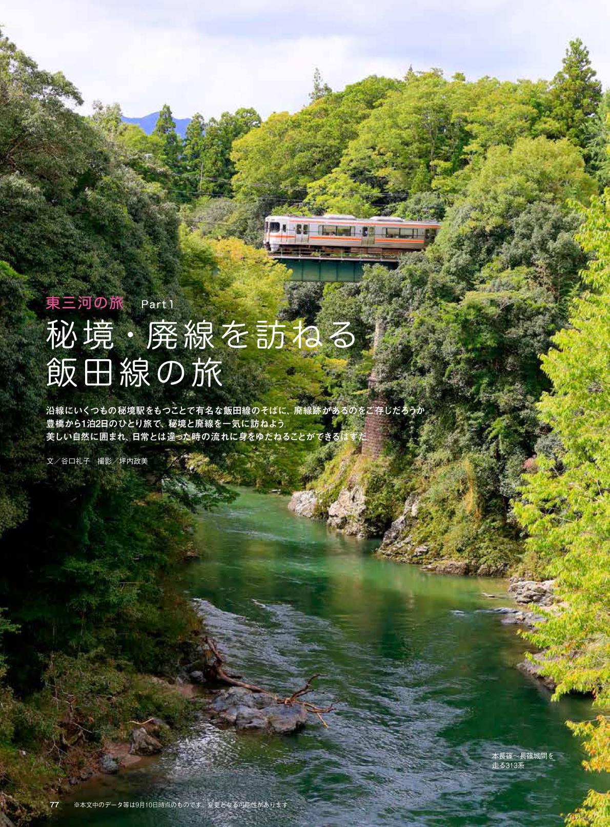 豊橋発で東三河エリアを楽しむ飯田線の旅へ