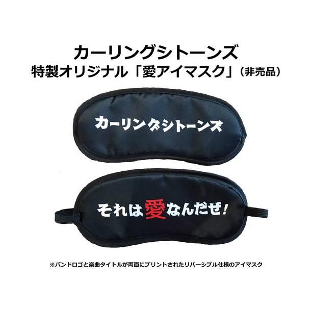 カーリングシトーンズ特製オリジナル「愛アイマスク」(非売品)