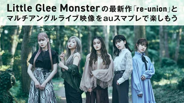 【auスマートパスプレミアム】『Little Glee Monster 特集』