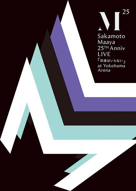 Blu-ray&DVD『坂本真綾 25周年記念LIVE「約束はいらない」 at 横浜アリーナ』【初回生産分スリーブ】