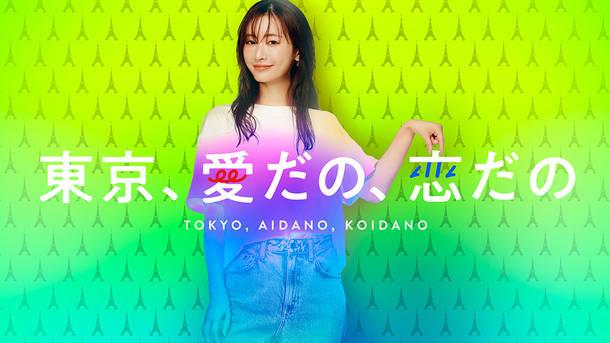 Paraviオリジナルドラマ『東京、愛だの、恋だの』(C)Paravi