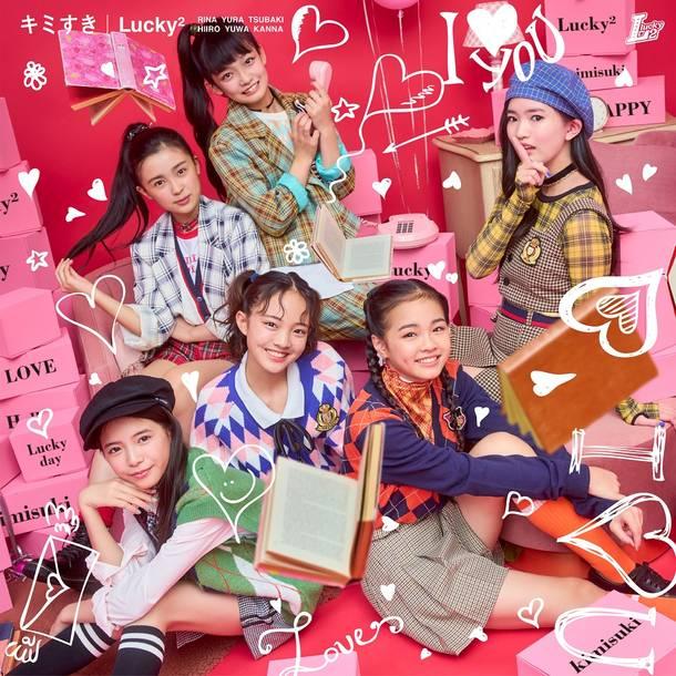 ミニアルバム『キミすき』【初回限定盤】(CD+DVD)