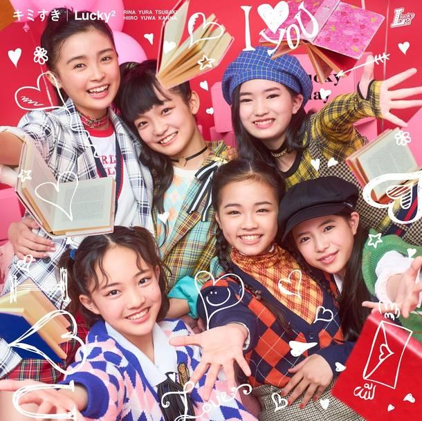 ミニアルバム『キミすき』【通常盤】(CD)