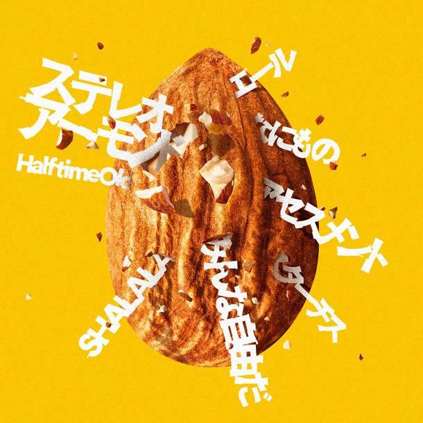 アルバム『ステレオアーモンド』【通常盤】(CD)