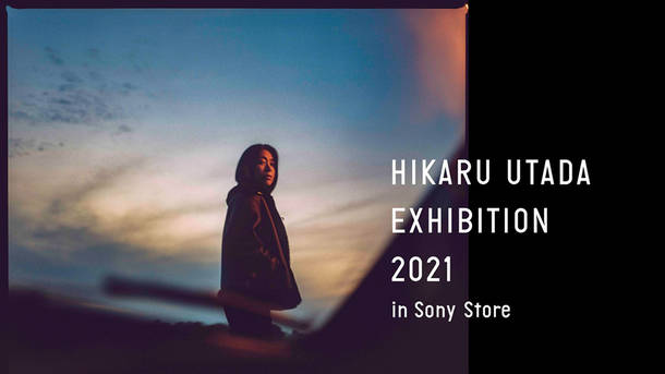 『HIKARU UTADA EXHIBITION 2021 in Sony Store』
