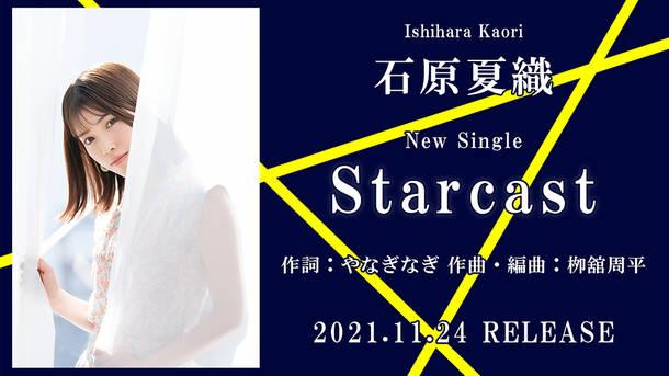 シングル「Starcast」試聴ver.