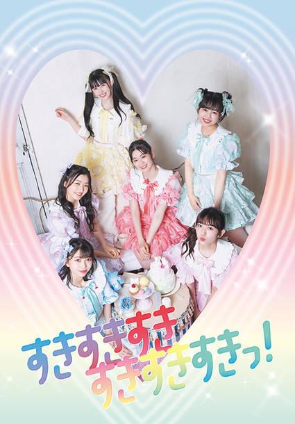 ミニアルバム『すきすきすきすきすきすきっ!』【超ときめきすぺしゃる盤】(CD+Blu-ray)
