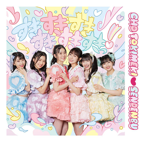 ミニアルバム『すきすきすきすきすきすきっ!』【ファッションA盤 isayamax盤】(2CD)