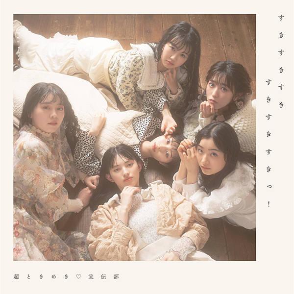 ミニアルバム『すきすきすきすきすきすきっ!』【ファッションB盤 merry jenny盤】(2CD)