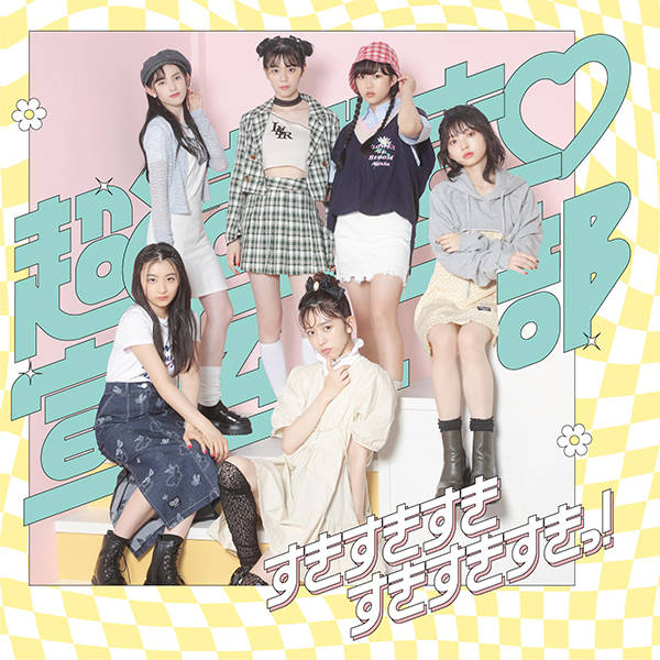 ミニアルバム『すきすきすきすきすきすきっ!』【ファッションC盤 IMADA MARKET盤】(2CD)