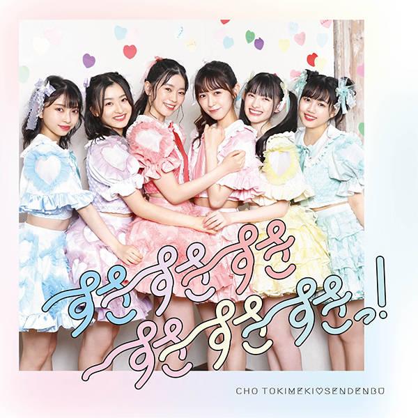 ミニアルバム『すきすきすきすきすきすきっ!』【ときめき盤】(CD)