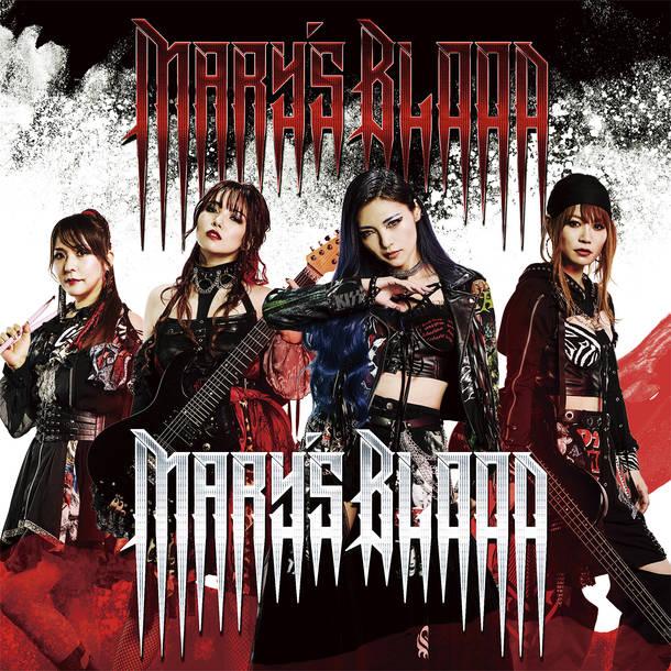 アルバム『Mary's Blood』【通常盤】(CD)