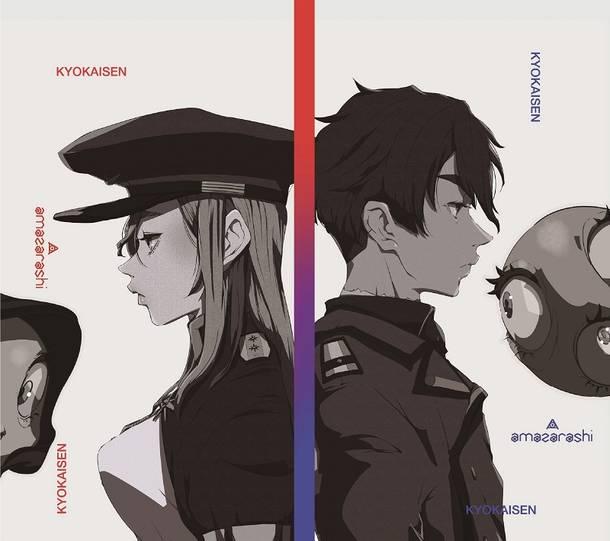 シングル「境界線」【期間限定生産盤(86盤)】(CD+DVD)