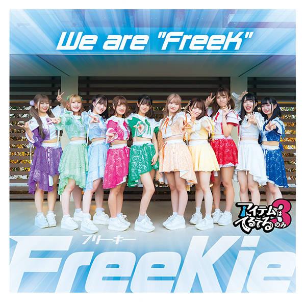 """シングル「We are """"FreeK""""」【Type E】:アイテムはてるてるのみ3"""