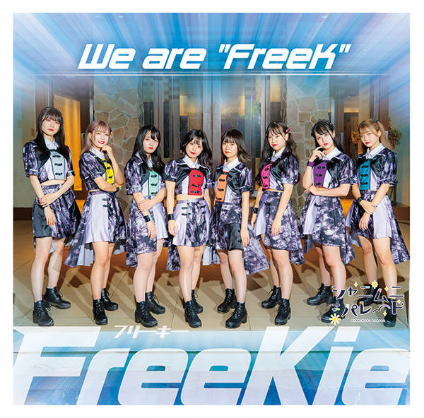 """シングル「We are """"FreeK""""」【Type J】:シャニムニ=パレード"""