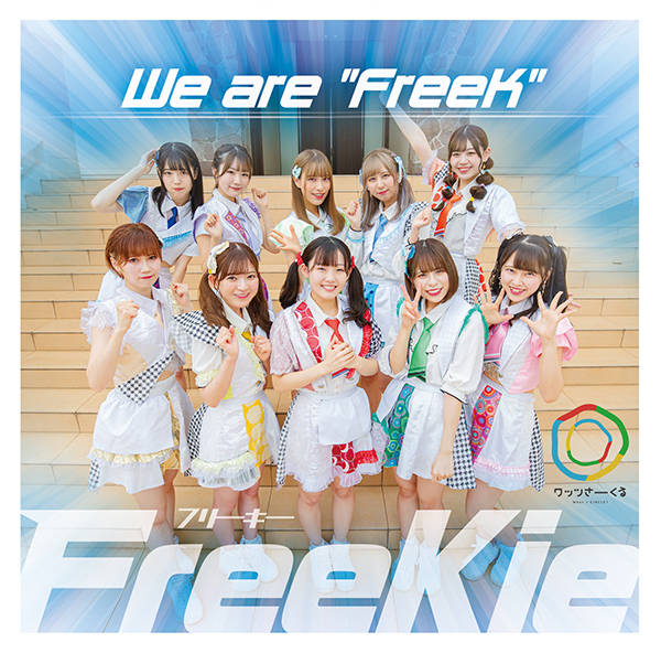 """シングル「We are """"FreeK""""」【Type L】:ワッツ◎さーくる"""
