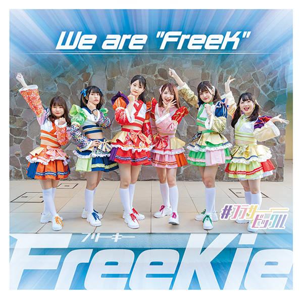 """シングル「We are """"FreeK""""」【Type N】:#フラサービックル"""