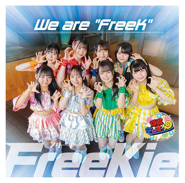 """シングル「We are """"FreeK""""」【Type Q】:爆風もんす~ん"""