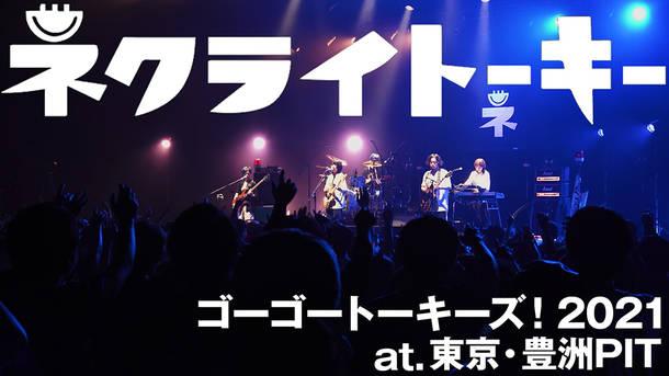 ネクライトーキーLIVE 「カニノダンス」「こんがらがった!」