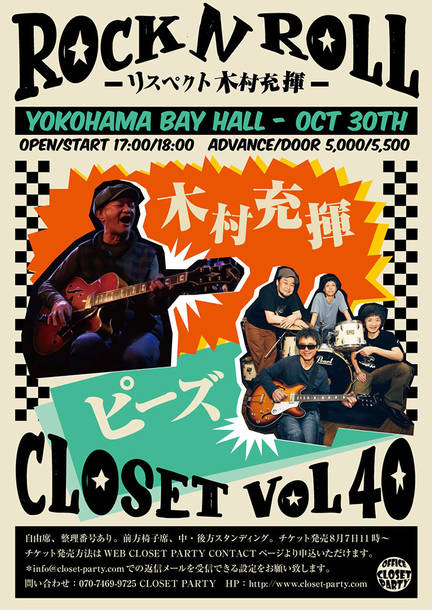 『Rock'n Roll Closet Vol.40 〜Respect 木村充揮 ~』
