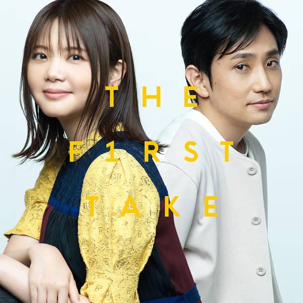 配信楽曲「気まぐれロマンティック - From THE FIRST TAKE」