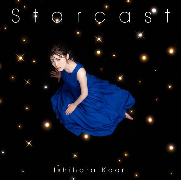 シングル「Starcast」【初回限定盤】(CD+DVD)