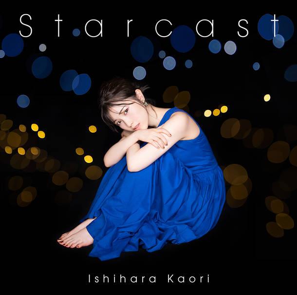 シングル「Starcast」【通常盤】(CD)