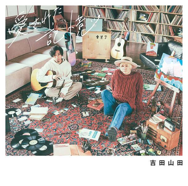 アルバム『愛された記憶』【通常盤】(CD)