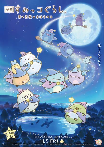 『映画 すみっコぐらし 青い月夜のまほうのコ』(C)2021 日本すみっコぐらし協会映画部