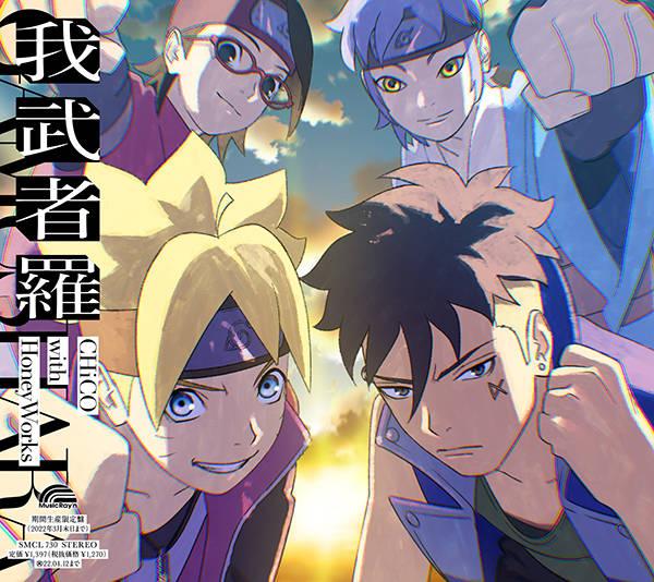 シングル「我武者羅」【アニメ盤】(CD+グッズ)