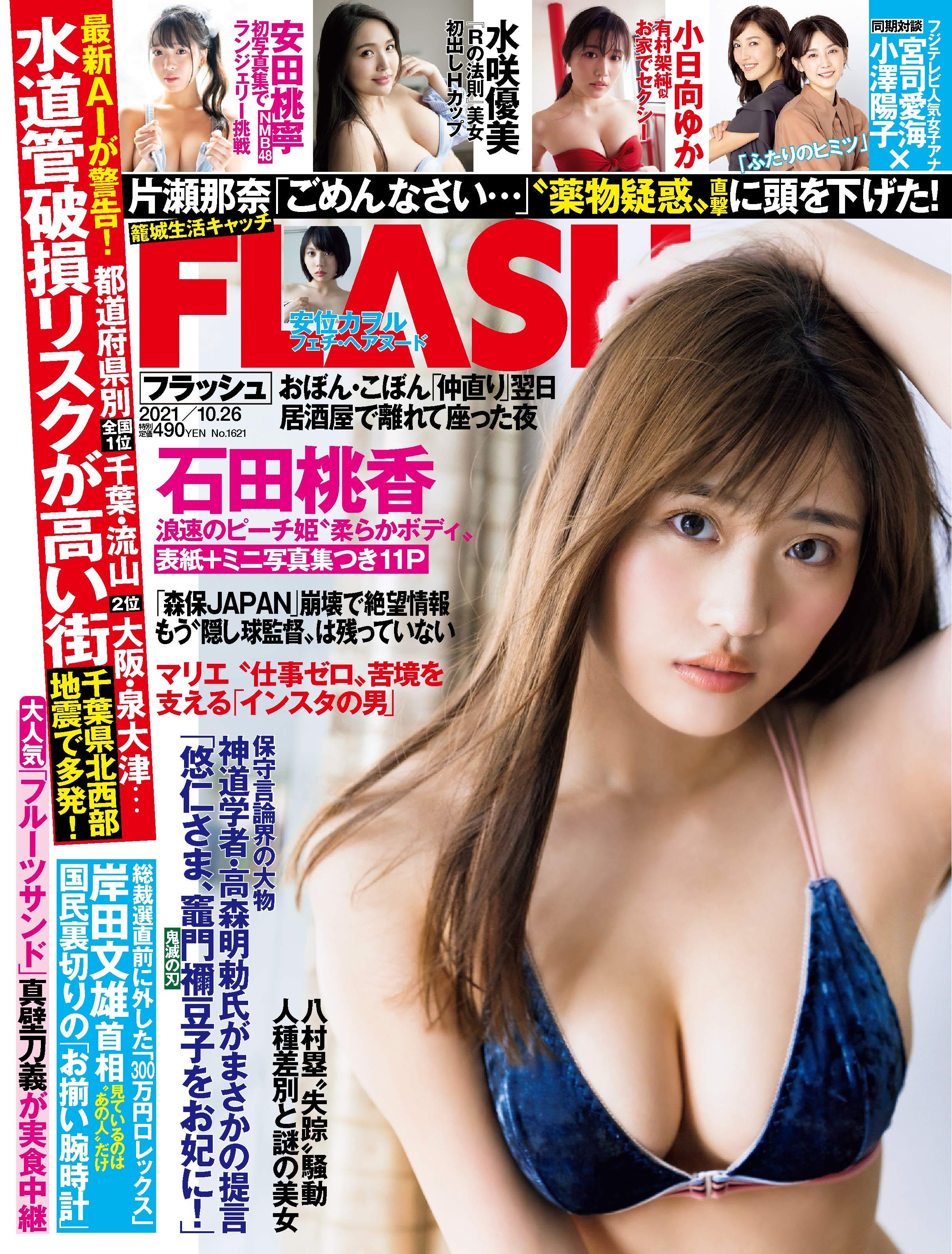 『FLASH』10月12日発売号表紙 (C)光文社/週刊FLASH
