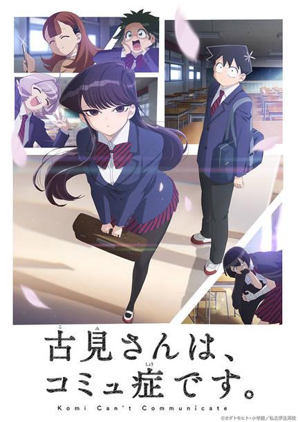 TVアニメ『古見さんは、コミュ症です。』(C)オダトモヒト・小学館/私立伊旦高校
