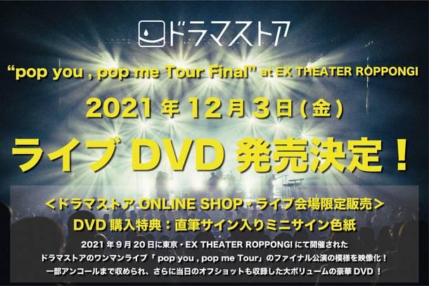 "DVD『ドラマストア ""pop you , pop me Tour Final"" at EX THEATER ROPPONGI 2021.09.20』告知画像"