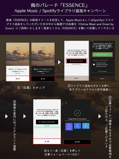 「ESSENCE」リリース記念!「Online Meet and Greet by Zoom」