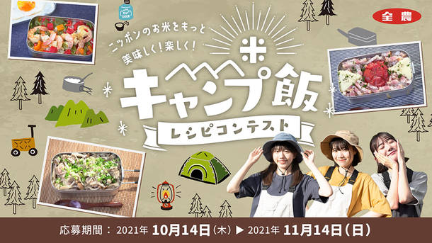 「全農 presents届け!ファンファーム シーズン2 緊急特別企画・日本のお米を美味しく楽しく『キャンプ飯づくり』に挑戦!」