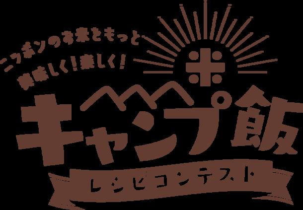 「キャンプ飯レシピコンテスト」