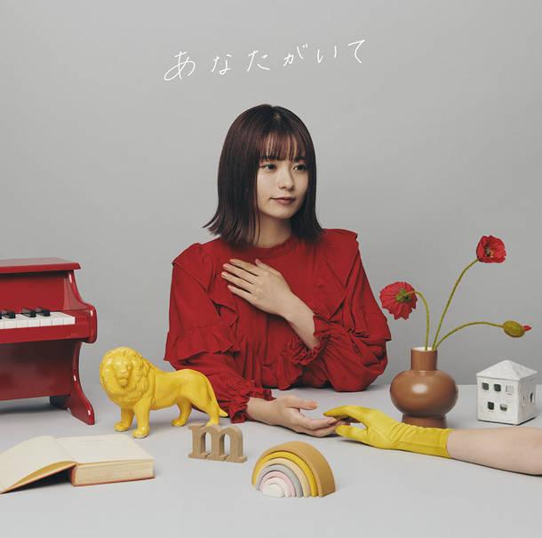 アルバム『あなたがいて』【通常盤】(CD)