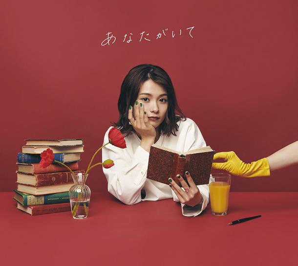 アルバム『あなたがいて』【完全生産限定盤】(CD+Blu-ray)