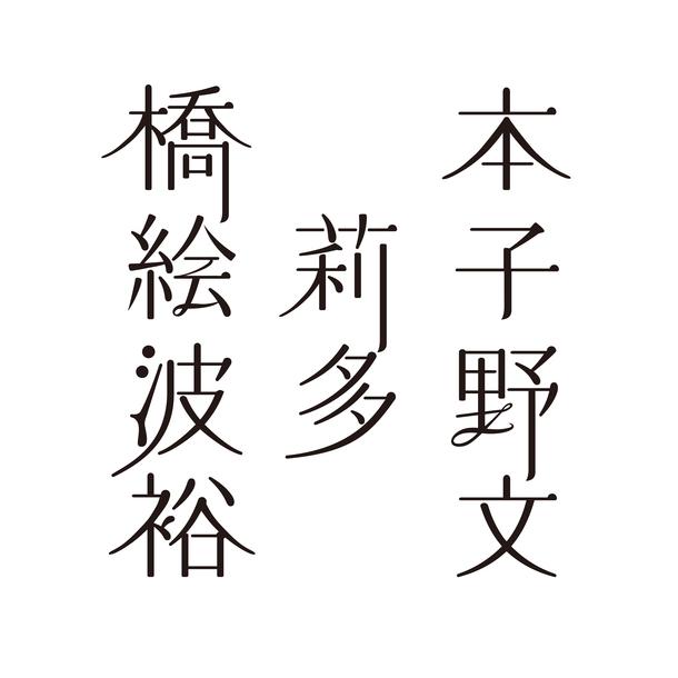 アルバム『橋本絵莉子波多野裕文』