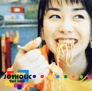 「さよならの秘密」収録アルバム『JOYHOIC』