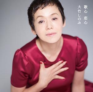 「チューリップのアップリケ」収録アルバム『歌心 恋心』