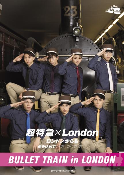 グループ写真集『超特急×London ロンドンからも愛を込めて♡♡♡♡♡♡♡』