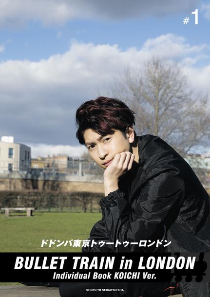 コーイチ写真集『ドドンパ東京トゥートゥーロンドン』